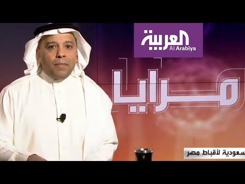 مرايا  تحية سعودية لأقباط مصر