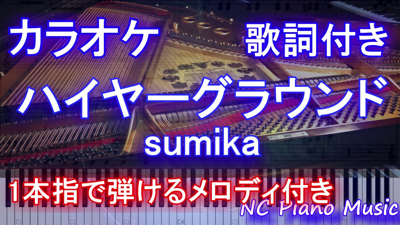 【カラオケガイドなし】ハイヤーグラウンド / sumika (僕のヒーローアカデミア THE MOVIE ヒーローズ ...