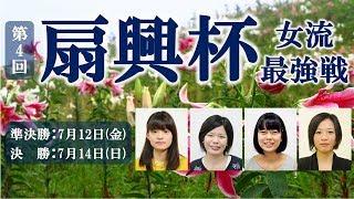 第4回 扇興杯女流囲碁最強戦 準決勝