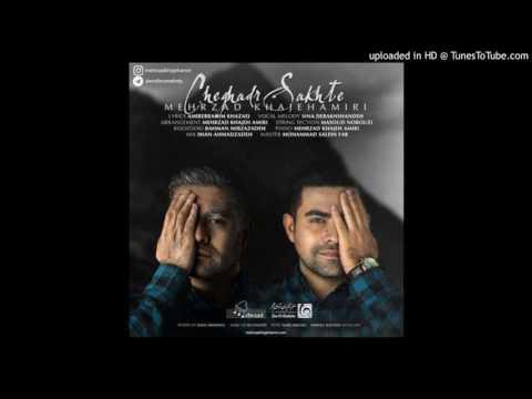 Mehrzad Khajeh Amiri - Cheghadr Sakhte | مهرزاد امیرخانی - چقدر سخته