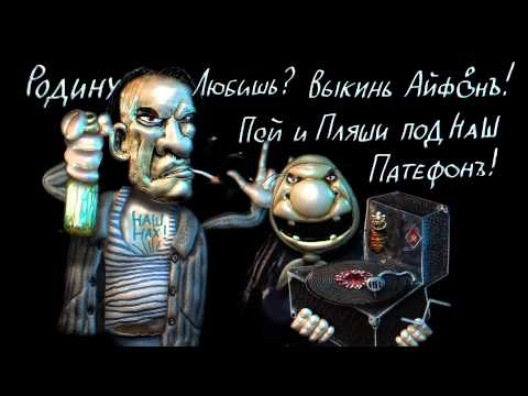 Видео: Выкинь Айфон/ Throw your iphone