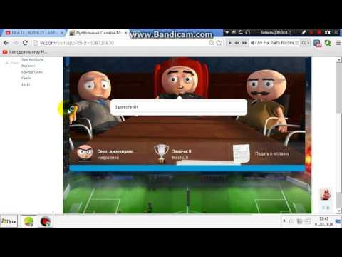 прохождение игры футбольный онлайн менеджер №11