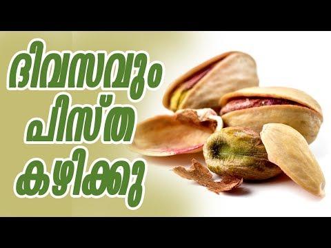 ദിവസവും പിസ്ത കഴിക്കുHealthy kerala - Health tips - Good health - Health - Best health - Beauty - 동영상