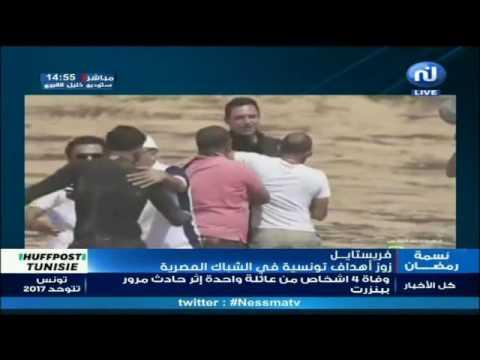 فريستايل : زوز أهداف تونسية في الشباك المصرية