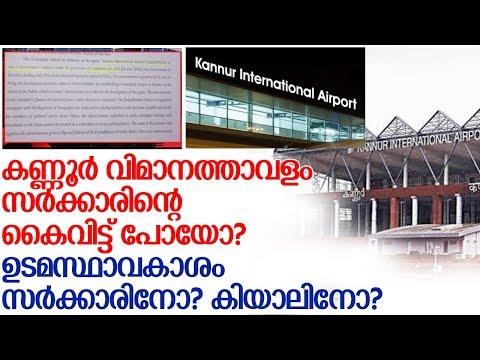 സിഎജി റിപ്പോര്ട്ടിന്റെ വിശദാംശങ്ങള് മറുനാടന് പുറത്തുവിടുന്നു-kannur airport