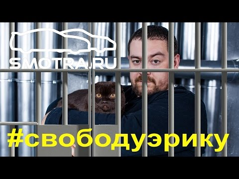 #свободуэрику