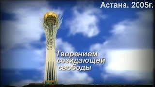 Творением созидающей свободы. Документальный фильм про Астану. (2005г)