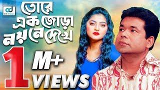 Tore Ak Jora Noyone   Salma   Monir Khan   Lyrical Video   Bangla New Song 2017   CD Vision