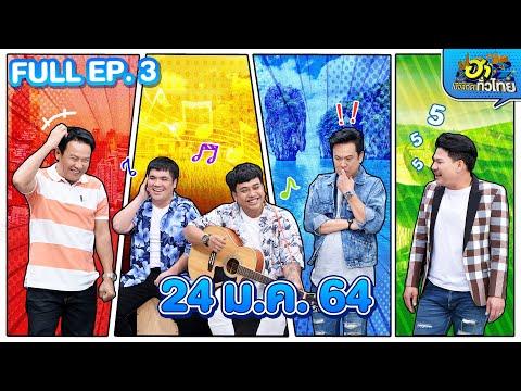 ฮาไม่จำกัดทั่วไทย | EP.3 | 24 ม.ค. 64 [FULL]