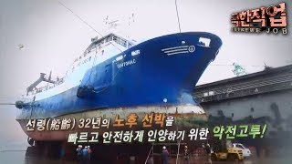 극한직업 - Extreme JOB_선박 수리와 차량 LPG 개조_#001