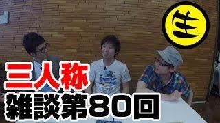 三人称雑談放送【第80回】