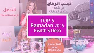 افضل 5 فيديوهات رمضان 2015 في الصحة والديكور