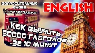 Как выучить 50000 глаголов за 10 минут?    Английский в перспективе   Уроки английского 2