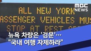 """뉴욕 차량은 '검문'…""""국내 여행 자제하라""""  (202…"""