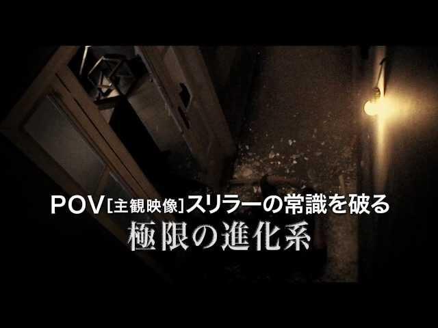 映画『アパートメント:143』予告編