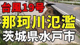 茨城県水戸市那珂川氾濫