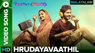 Hrudayavaathil (Video Song) | C/O Saira Banu | Manju Warrier & Amala Akkineni