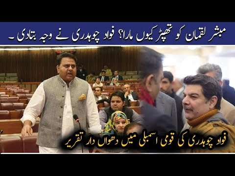 Fawad Chaudhry tells why he slapped Mubasher Lucman | SAMAA TV | 06 Jan 2020