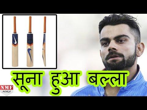 आधी Cricket team के Bat से Sticker गायब, Nike ने छोड़ा कई cricketers का साथ