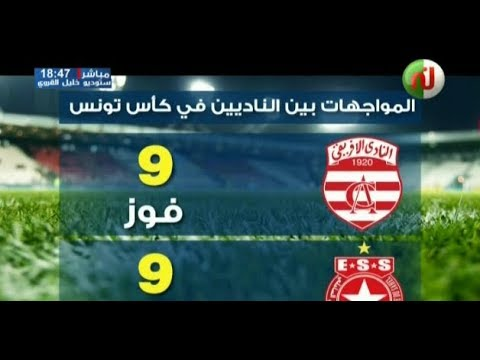 مواجهة نارية بين النادي الإفريقي والنجم الساحلي في نهائي كأس تونس 2017-2018