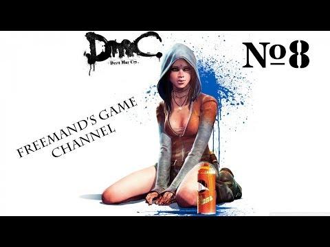 DMC - #8 Мучаем дверь