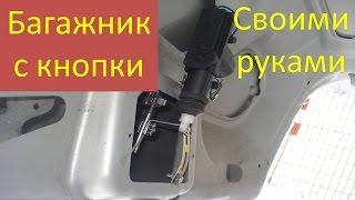 Багажник с кнопки своими руками