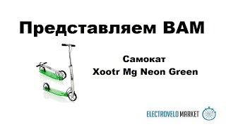 видео xootr_mg_red