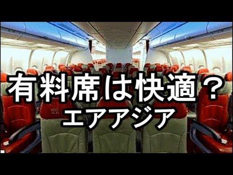 ハワイAirAsia有料席って快適なのかエアアジアX