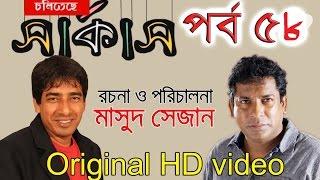 Bangla Natok - Cholitese Circus  Part 58