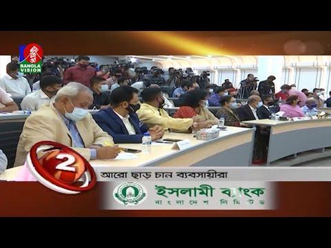 BANGLAVISION NEWS TOP TEN | 09 AM | 06_June_2021