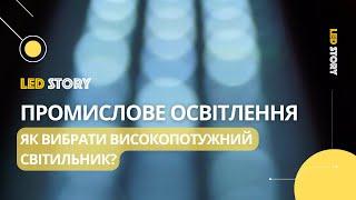 видео Промышленное освещение LED – Промышленные