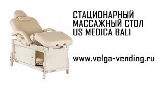 Стационарный массажный стол US MEDICA Bali обзор
