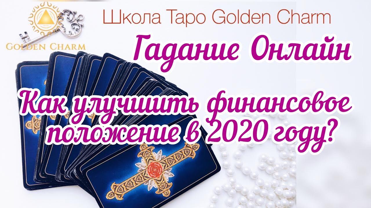 КАК УЛУЧШИТЬ ФИНАНСОВОЕ ПОЛОЖЕНИЕ В 2020 ГОДУ? ГАДАНИЕ ОНЛАЙН/ Школа Таро Golden Charm