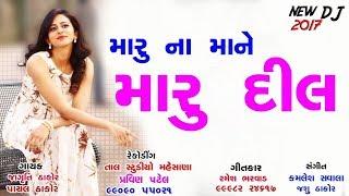 BEWAFA New Song - Maru Na Mane Maru Dil | Latest Gujarati Song 2017 | Payal Thakor, Jaruti Thakor