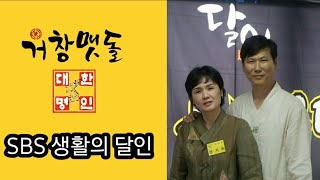 거창맷돌#SBS 생활의달인#20121008#순두부#두부…