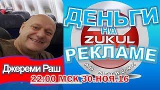 Заработок в соц сетях   биржа рекламы и заработка ВКонтакте, Facebook,Twitter, Одноклассники, Yotube