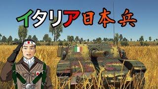 【WarThunder】イタリア戦車に乗る日本兵