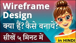 What is Wireframe (in Hindi)