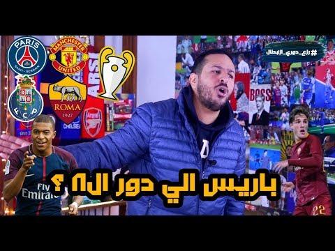 اول خسارة لسولشير و ندم انتر الشديد بعد مباراة روما !!