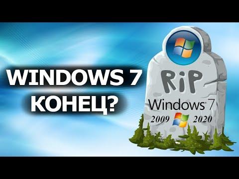 Windows 7 КОНЕЦ в 2020? Точная информация. Как остаться? Что делать?
