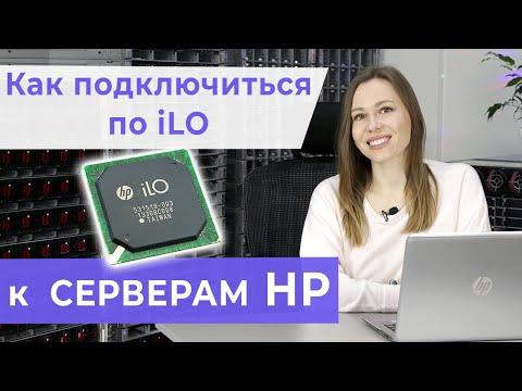 3 ПРОСТЫХ шага чтобы ЗАЙТИ в веб-интерфейс ILO 4