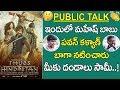 Thugs Of Hindustan Genuine Public Talk | Aamir Khan | Amitabh bachchan | Bollywood Latest Movie 2018