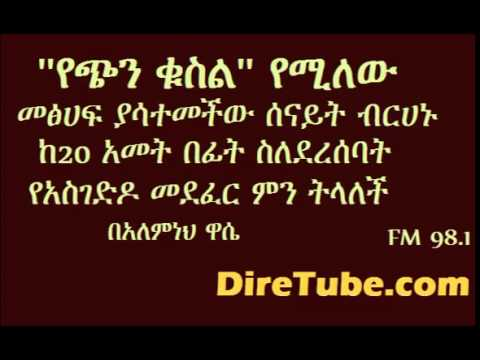 "Ethiopian Radio: ""Yechen kusele"" Author Speaks about her Rape Case"