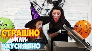 ЗАМЕНА ЧЕЛЛЕНДЖ // Что в тайных коробках  // Сладости или Гадости на Хэллоуин