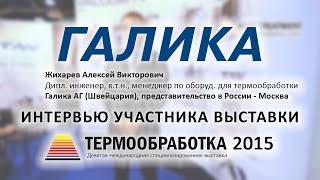 Жихарев Алексей (Галика АГ, Швейцария, Россия) о 9-ой выставке Термообработка - 2015