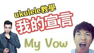 [ukulele教學] 周柏豪 我的宣言 My Vow