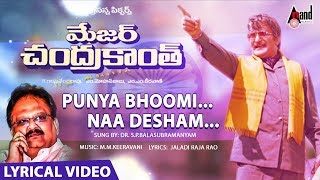 Major Chandrakanth | పుణ్యభూమి నా దేశం | Telugu Lyrical Video | N.T.Rama Rao | M.M.Keeravani | S.P.B