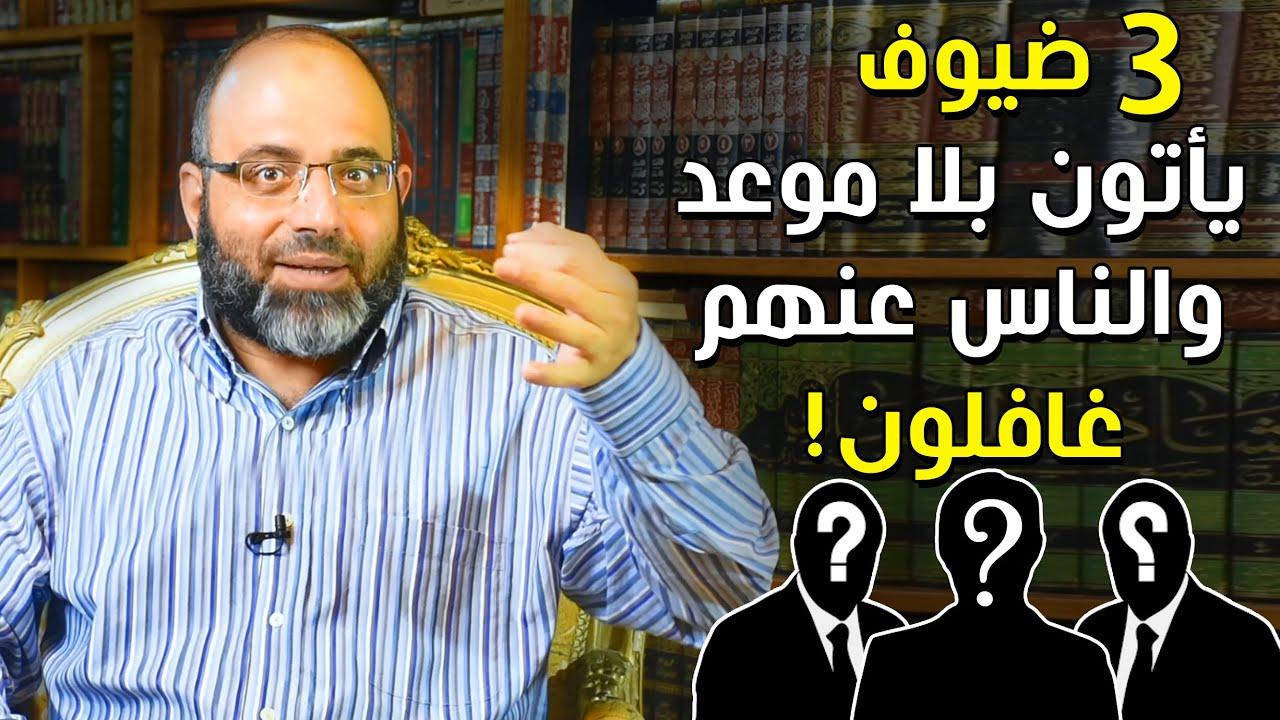 3 ضيوف يأتون بلا موعد والناس عنهم غافلون!   د.شهاب الدين أبو زهو