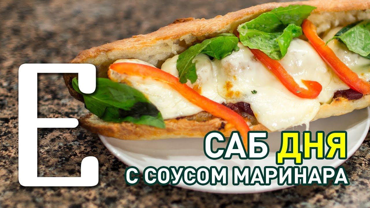 рецепты бутербродов сабвея