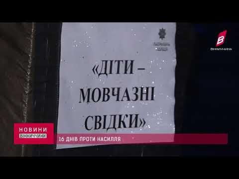 Телеканал ВІННИЧЧИНА: 16 днів проти насилля: акція фінішувала інсталяцією